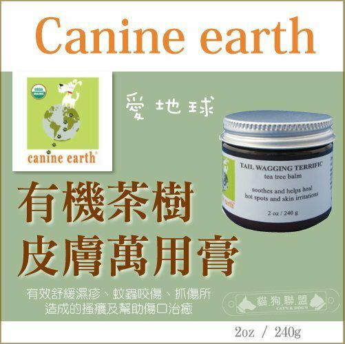 +貓狗樂園+ Canine earth愛地球【有機茶樹皮膚萬用膏。240g】410元 - 限時優惠好康折扣