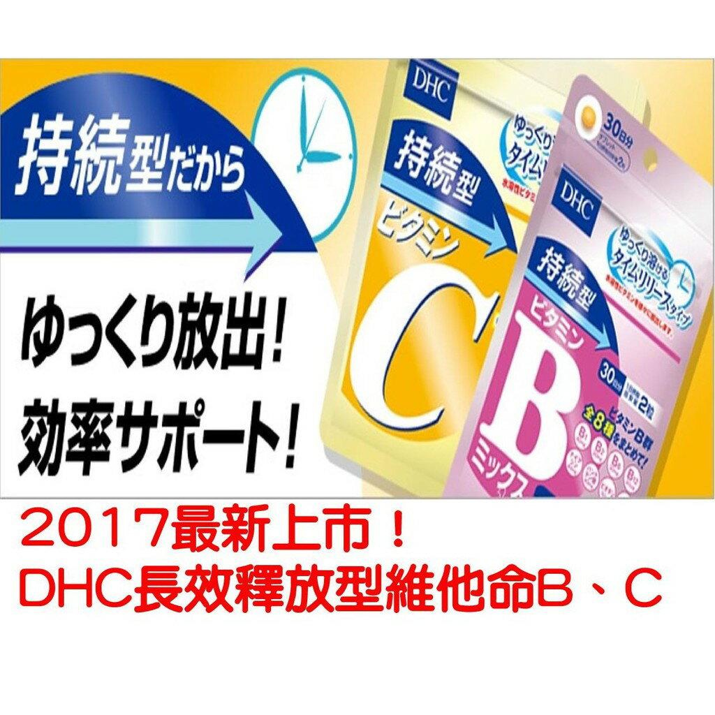 現貨!日本DHC長效釋放型維他命B群-DHC維他命B 60日熱銷/營養活力維生素食品持續型DHC維他命C