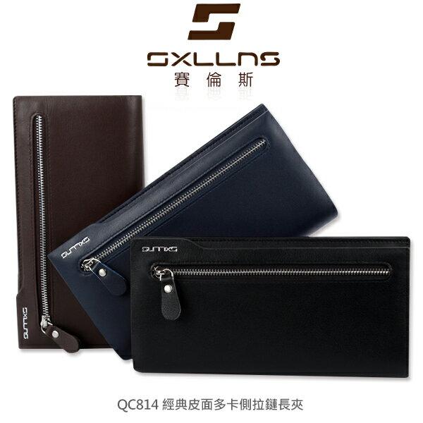 強尼拍賣~ SXLLNS 賽倫斯 SX-QC814 經典皮面多卡側拉鏈長夾 多卡設計 真皮皮夾(藍)