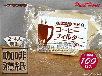 快樂屋♪ 寶馬牌 日本製【梯型 咖啡濾紙 2-4人】100枚入 JA-P-010-102 適用102三孔陶瓷濾杯.美利塔咖啡機