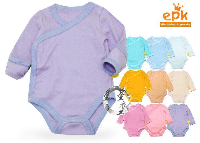 童衣圓~AA084~AA84純色側開哈衣 epk 長袖 前開 斜開 包手 反摺袖 和服 開