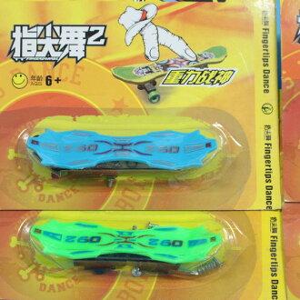 手指滑板 迷你滑板車 兒童拇指滑板車/一袋10卡入{促15}~錸