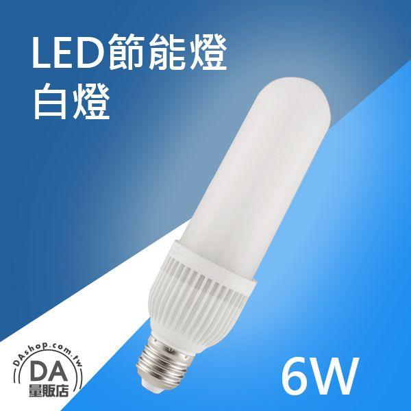 《DA量販店》E27 6W LED 省電 燈泡 節能燈 玉米燈 三倍亮 白光 6000K(80-2826)