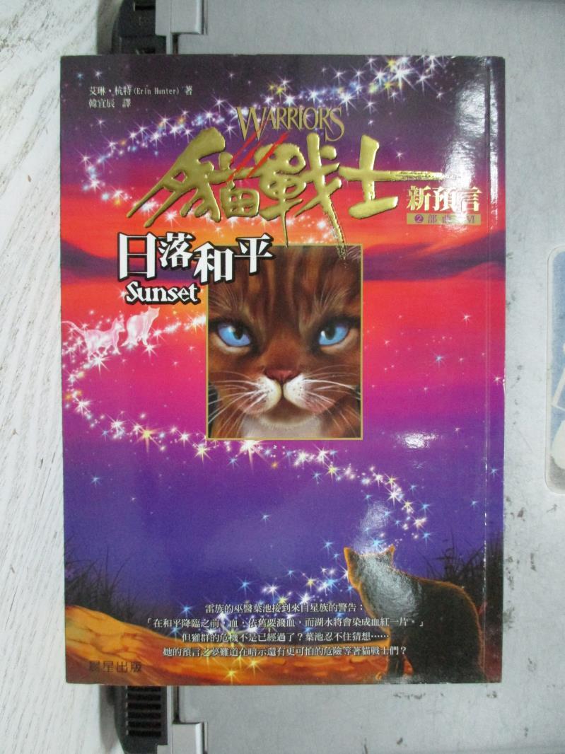 【書寶二手書T9/一般小說_NPS】貓戰士2部曲之VI日落和平_艾琳杭特_附小卡