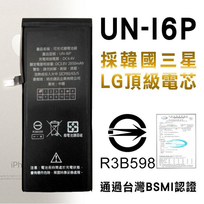 【買再送 專用電池貼片+拆機工具】5.5吋 iPhone6 Plus/I6+ 電池 商檢合格 BSMI認證/零循環/全新品/小資族 DIY/內建電池/內置電池/維修/零件