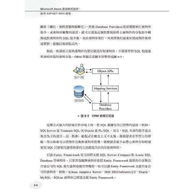 Microsoft Azure雲端程式設計:使用 ASP NET MVC開發 6