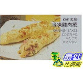 [需冷凍宅配 玉山最低網] COSCO K&K 紅龍冷凍雞肉捲 1.38KG/6入 C68068