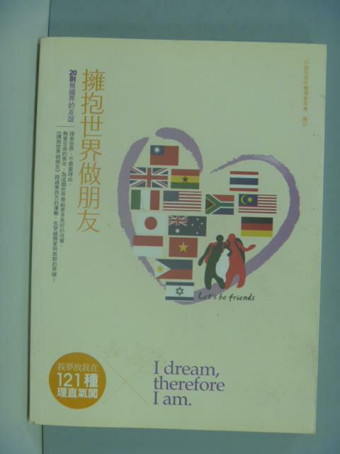 【書寶二手書T1/兒童文學_ZEC】擁抱世界做朋友 20則無國界的友誼_天下雜誌群