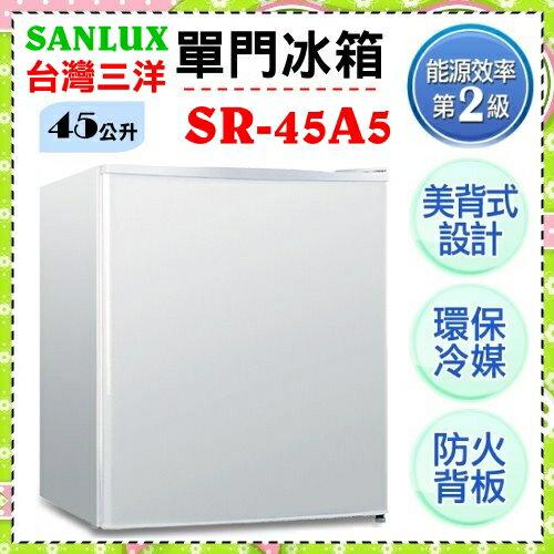【SANLUX 台灣三洋】45公升單門冰箱《SR-45A5》.適合出租套房.飯店 超好用