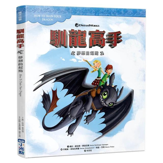 馴龍高手故事繪本1-3集套書(隨書附贈龍族夥伴立牌)