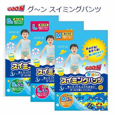 大王戲水褲-男用 玩水褲 游泳尿布褲【六甲媽咪】