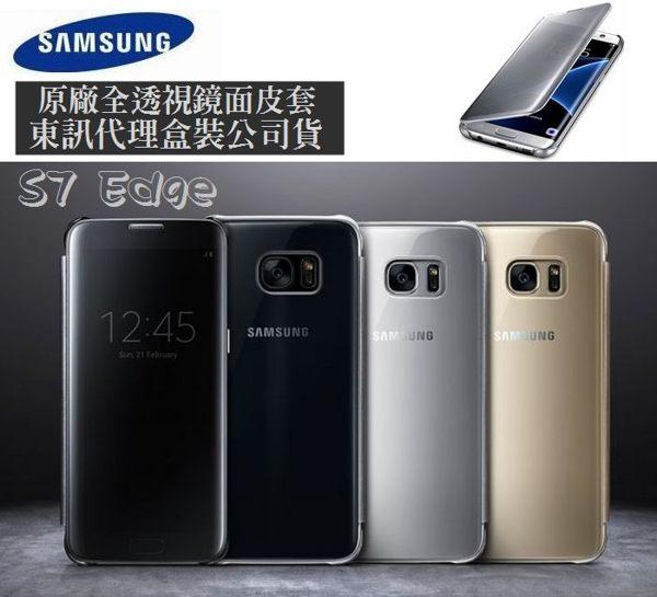 三星原廠 S7 Edge【全透視感應皮套】Clear View Cover【東訊、遠傳盒裝公司貨】G9350