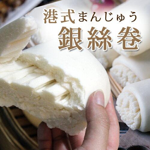 【台北濱江】手工製作,濃郁奶香口感實在,當作早餐或點心都非常適合-港式銀絲卷3捲/包