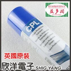 ※ 欣洋電子 ※ Electrolube 益多潤 CPL 層膜保護劑(多元氨基) 200ml /英國原裝進口 新裝上市
