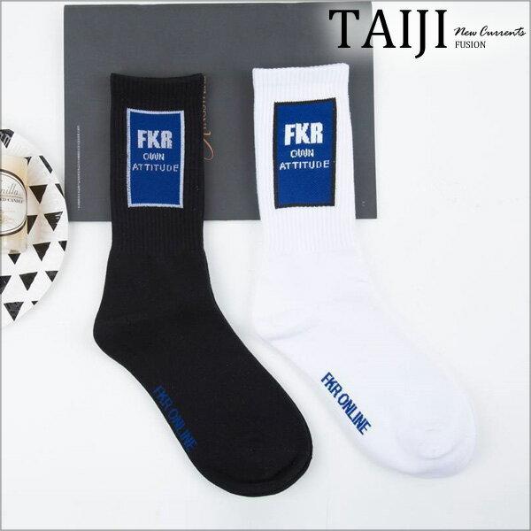 潮流中筒襪‧字母色塊街頭運動休閒棉質中筒襪‧二色【NJB0026】-TAIJI-