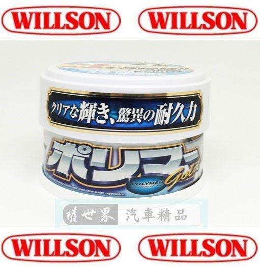 權世界@汽車用品 日本進口 WILLSON 黃金耐久亮光軟蠟 除水垢/耐久/撥水 260g 白色車用 1233