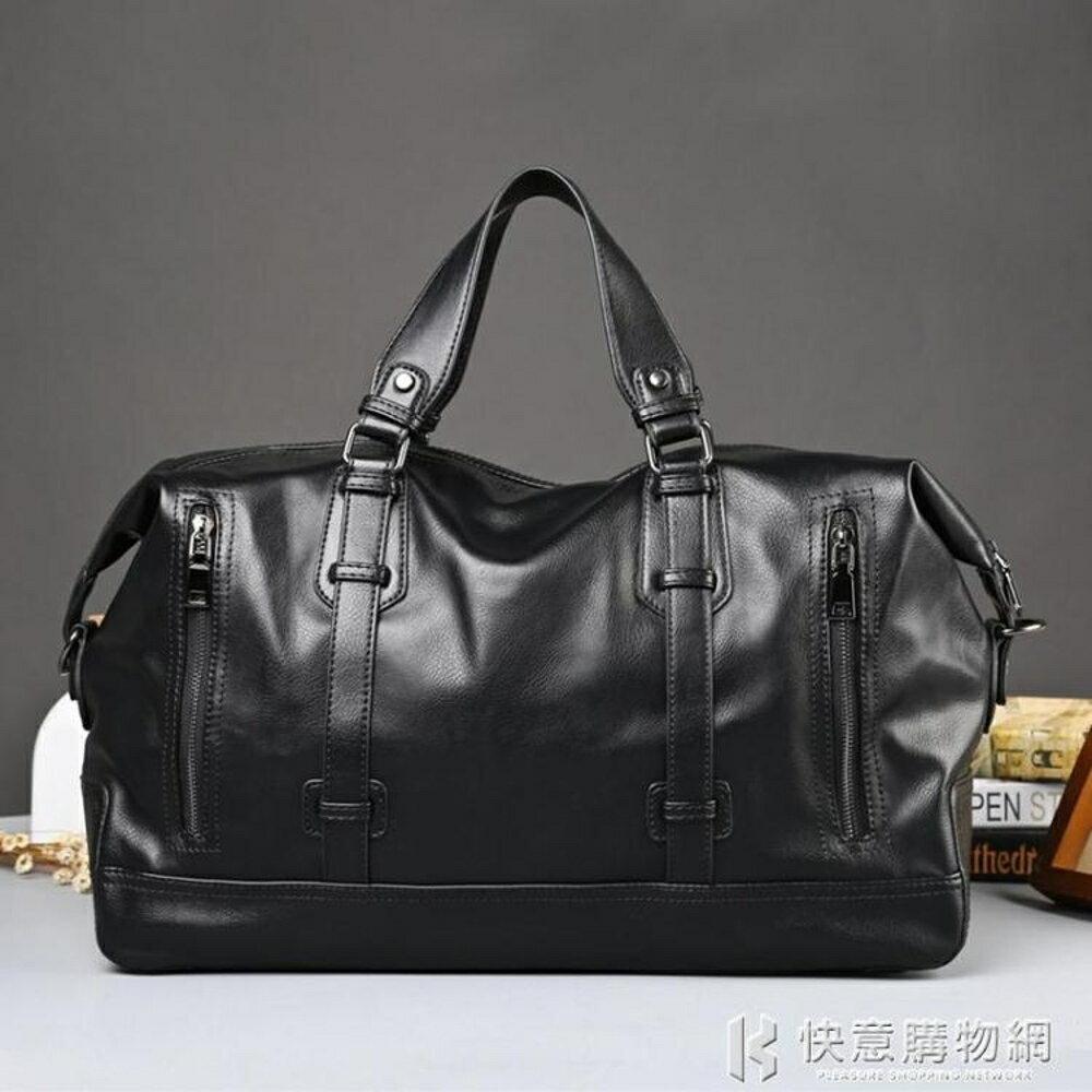 行李袋大容量商務手提包皮質旅行包健身包時尚男士短途出差男 快意購物網SUPER 全館特惠9折