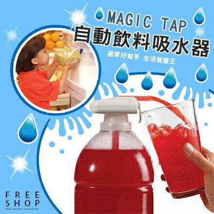 Free Shop 居家好幫手自動飲料吸管器  款 The Magic Tap 自動吸水器