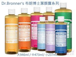 Bronner 布朗博士 潔顏露系列 美國進口