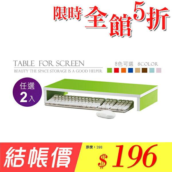 【悠室屋】桌上螢幕架 2入(8色) 電腦桌置物架