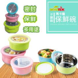 馬卡龍不鏽鋼保鮮碗420ml+730ml+1200ml(3件組)