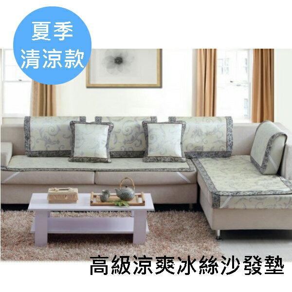 夏季清涼款 超值推薦 高級涼爽冰絲三人座沙發墊/ 坐墊/ 椅墊 60*120 CM 可訂做
