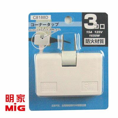 MIG明家 C8188D 旋轉三面插 / 個