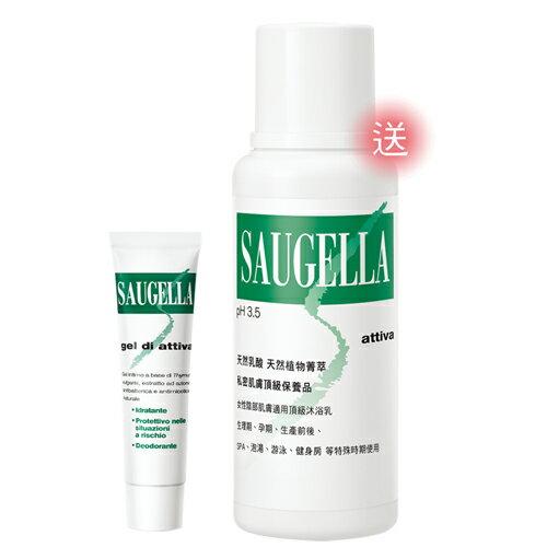 (買就送凝露)SAUGELLA賽吉兒高效修護保濕凝膠【加強型】30ml