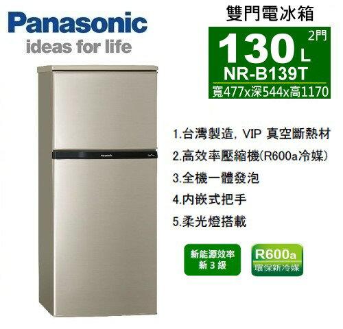 <br/><br/>  【佳麗寶】-(Panasonic國際牌)130L雙門冰箱【NR-B139T】<br/><br/>