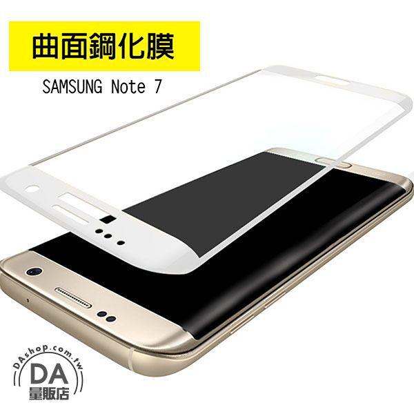 《DA量販店》Samsung note7 9H 滿版 曲面 鋼化 玻璃貼 保護貼 保護膜 白(80-2729)