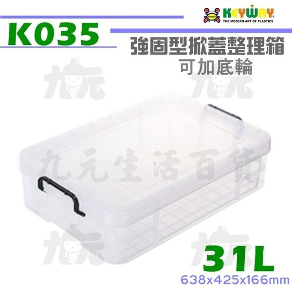 【九元生活百貨】聯府K035強固型掀蓋整理箱31L可加輪掀蓋收納箱