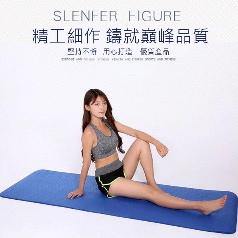 10mm加長加寬NBR瑜伽墊 多功能運動健身防滑瑜珈墊 【庫奇小舖】
