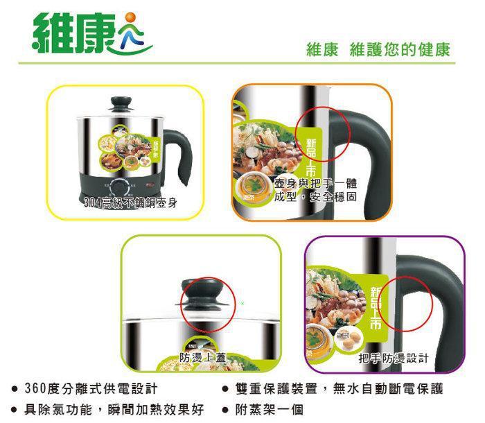 維康 1.8L多功能美食鍋WK-2050 2