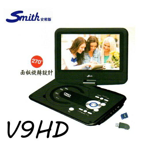 台灣精品高品質【史密斯】9吋超薄液晶HD數位電視行動型DVD多媒體播放器《V9HD》全新原廠保固