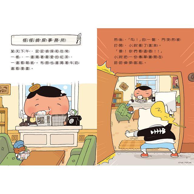 屁屁偵探讀本 怪怪偵探事務所 2