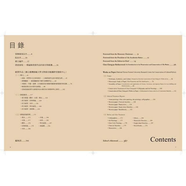 陳澄波全集第十五卷.修復報告(Ⅰ) 2