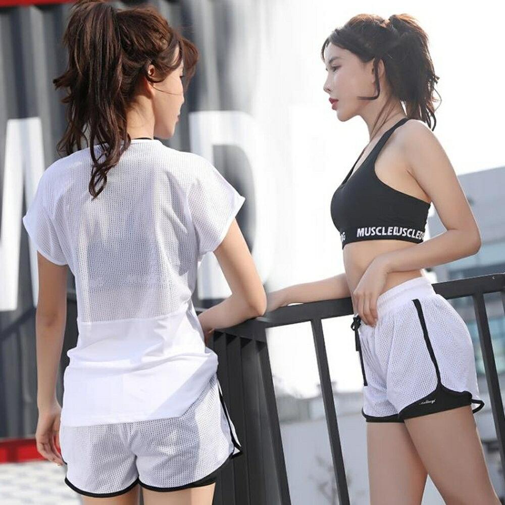 夏季健身房運動套裝女速干衣初學者瑜伽服跑步顯瘦短褲三件套 雙12購物節