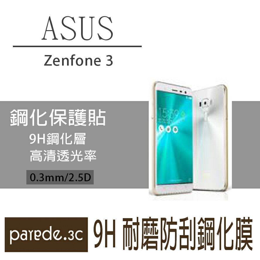 ASUS Zenfone3 5.5吋 5.2吋 9H鋼化玻璃膜 螢幕保護貼 貼膜 手機螢幕貼 保護貼【Parade.3C派瑞德】