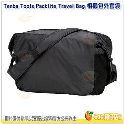 Tenba Tools Packlite Travel Bag 相機包外套袋 636-227 公司貨 相機袋 輕便相機包 隨身包