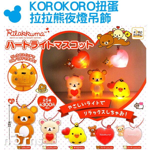NORNS【KOROKORO扭蛋拉拉熊夜燈吊飾】正版Rilakkuma發光公仔鑰匙圈掛飾黃色小雞牛奶白熊懶熊妹
