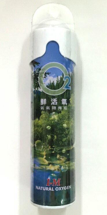 氧氣隨身瓶(O2) 自然味【德芳保健藥妝】