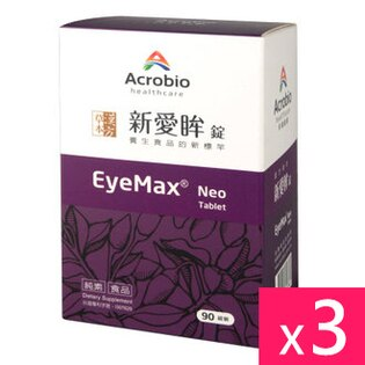 【昇橋】EyeMaxNeo新愛眸錠-90錠裝3入組