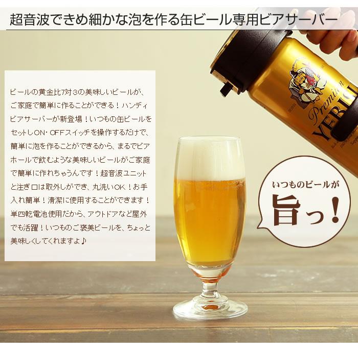 日本Green House  /  GH-BEERIS 啤酒發泡器 泡泡製造機 超音波 啤酒打泡器-日本必買 日本樂天代購(3218*0.2) /  件件含運 2