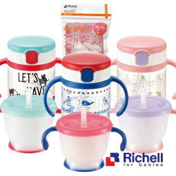 Richell利其爾水杯組合+替換吸管(2套入)