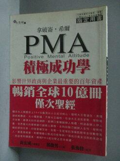 【書寶二手書T1/勵志_HBH】拿破崙希爾PMA積極成功學_黃宏成、郭俊男、張海修