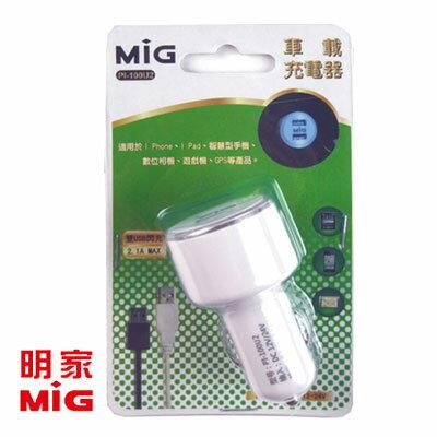 MIG明家 PI~100U2~ 2孔USB 車載充   個