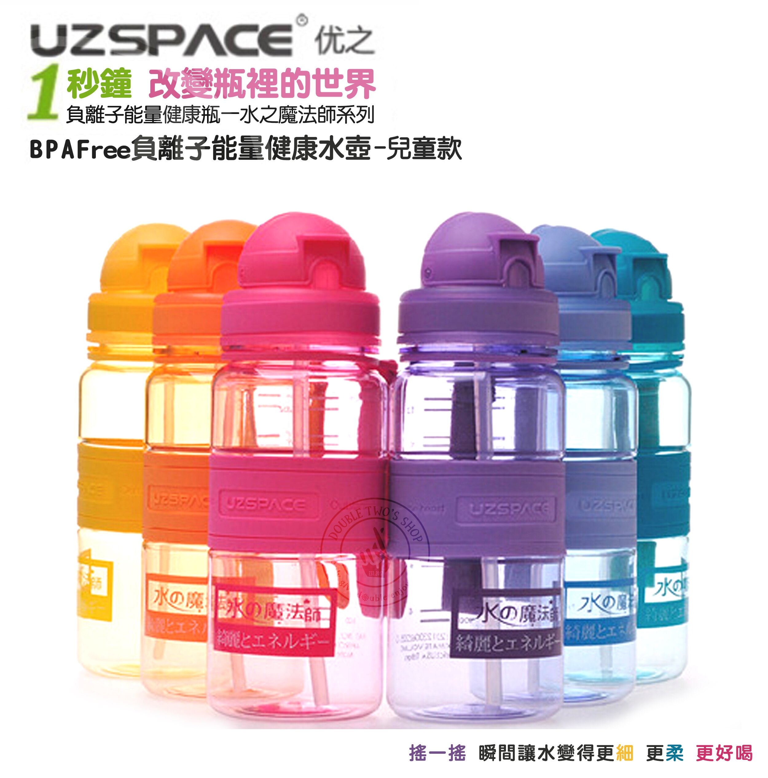 防漏直立翻蓋款吸管?優之兒童350ml水?魔法師水壺UZSPACE水瓶日本負離子水杯