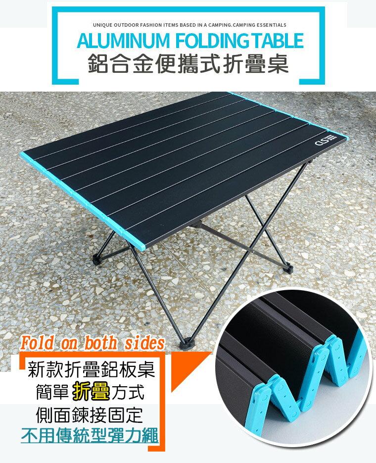 【大號】新款-鋁合金折疊桌(贈收納袋)  (非傳統型彈力繩)  僅1.8kg //鋁板桌 蛋捲桌 摺疊桌 登山 露營 折疊桌