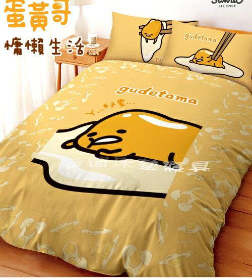 *華閣床墊寢具暢貨批發中心*《蛋黃哥庸慵懶生活》單人薄被套  台灣三麗鷗授權 MIT