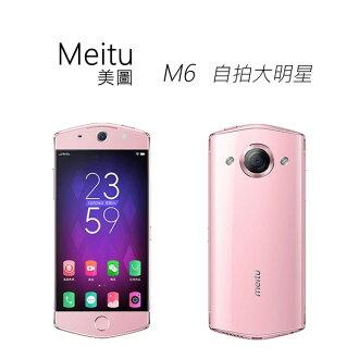 Meitu 美圖 M6(3G/64G) 雙曲面玻璃自拍神機~送32G C10記憶卡+5200mAh移動電源